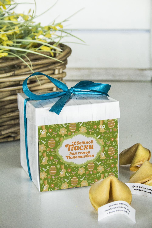Печенье с предсказанием именное Пасхальные символыПодарки маме<br>Порадуйте близкого вам человека необычным, а главное вкусным подарком. В каждом печенье можно найти индивидуальное предсказание. В упаковке - 5 шт. Размер коробки: 10х10х10см<br>