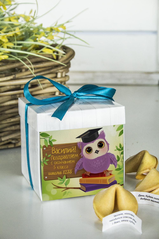 Печенье с предсказанием именное ВыпускникуСувениры и упаковка<br>Порадуйте близкого вам человека необычным, а главное вкусным подарком. В каждом печенье можно найти индивидуальное предсказание. В упаковке - 5 шт. Размер коробки: 10х10х10см. Внимание! Коробка может отличаться от представленной на фото.<br>