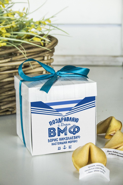 Печенье с предсказанием именное МорякуСувениры и упаковка<br>Порадуйте близкого вам человека необычным, а главное вкусным подарком. В каждом печенье можно найти индивидуальное предсказание. В упаковке - 5 шт. Размер коробки: 10х10х10см<br>