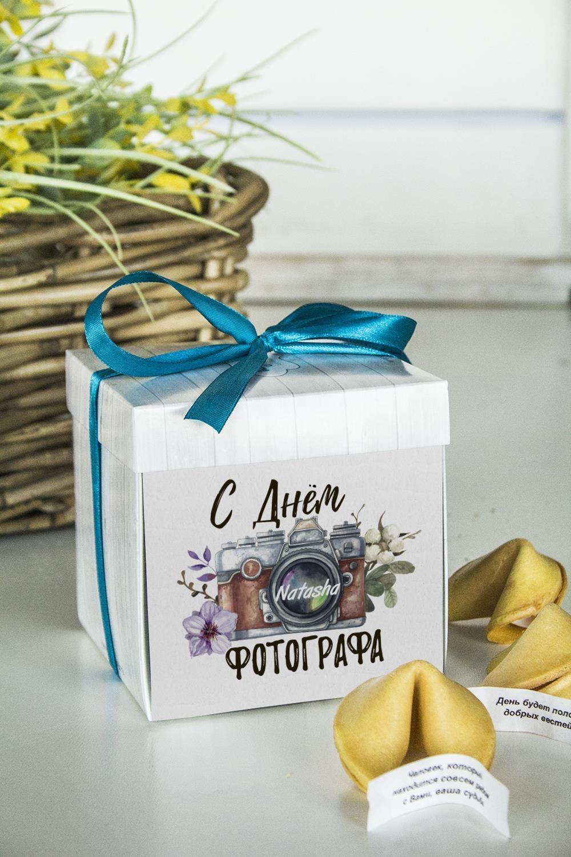 Печенье с предсказанием именное Подарок фотографуСувениры и упаковка<br>Порадуйте близкого вам человека необычным, а главное вкусным подарком. В каждом печенье можно найти индивидуальное предсказание. В упаковке - 5 шт. Размер коробки: 10х10х10см<br>