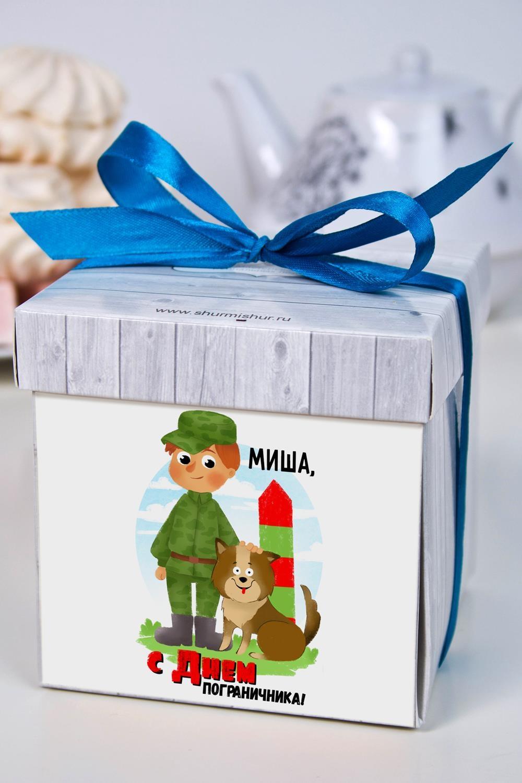 Печенье с предсказанием именное ПограничникуСувениры и упаковка<br>Порадуйте близкого вам человека необычным, а главное вкусным подарком. В каждом печенье можно найти индивидуальное предсказание. В упаковке - 5 шт. Размер коробки: 10х10х10см<br>