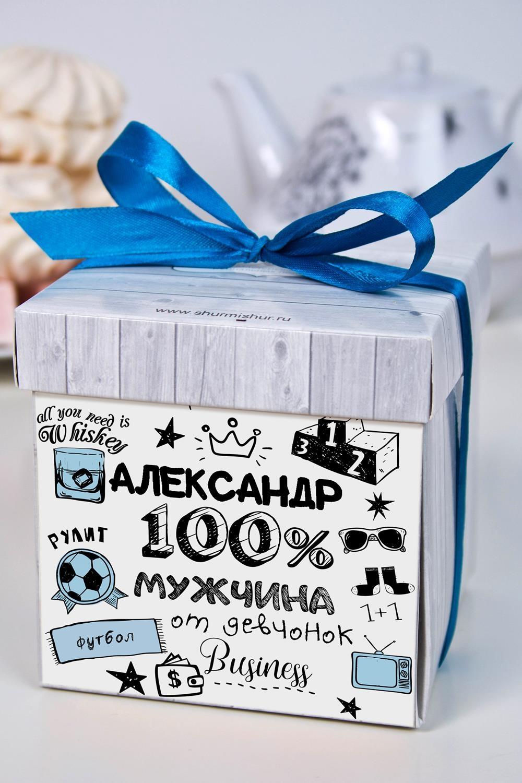 Печенье с предсказанием именное 100% мужчинаСувениры и упаковка<br>Порадуйте близкого вам человека необычным, а главное вкусным подарком. В каждом печенье можно найти индивидуальное предсказание. В упаковке - 5 шт. Размер коробки: 10х10х10см. Внимание! Коробка может отличаться от представленной на фото.<br>
