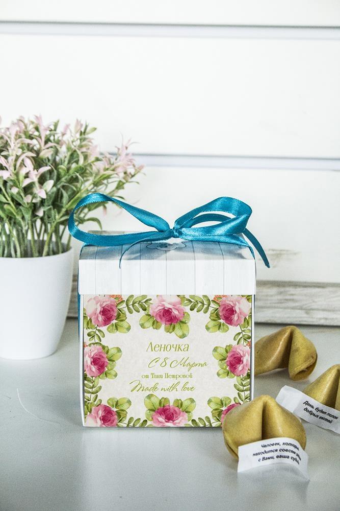 Печенье с предсказанием именное БукетСувениры и упаковка<br>Порадуйте близкого вам человека необычным, а главное вкусным подарком. В каждом печенье можно найти индивидуальное предсказание. В упаковке - 5 шт.<br>