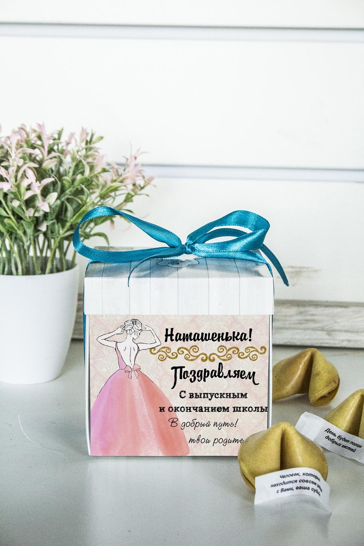 Печенье с предсказанием именное С выпускнымСувениры и упаковка<br>Порадуйте близкого вам человека необычным, а главное вкусным подарком. В каждом печенье можно найти индивидуальное предсказание. В упаковке - 5 шт.<br>