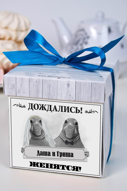 Печенье с предсказанием именное Дождались!Подарки на свадьбу<br>Порадуйте близкого вам человека необычным, а главное вкусным подарком. В каждом печенье можно найти индивидуальное предсказание. В упаковке - 5 шт. Размер коробки: 10х10х10см<br>