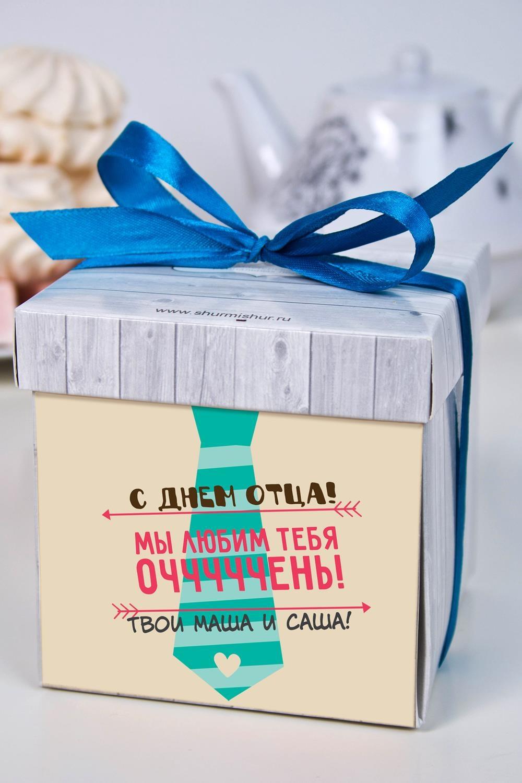 Печенье с предсказанием именное Подарок для папыСувениры и упаковка<br>Порадуйте близкого вам человека необычным, а главное вкусным подарком. В каждом печенье можно найти индивидуальное предсказание. В упаковке - 5 шт. Размер коробки: 10х10х10см<br>