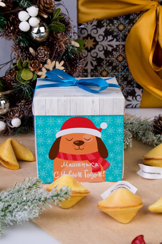 Печенье новогоднее с предсказанием именное Пёсик