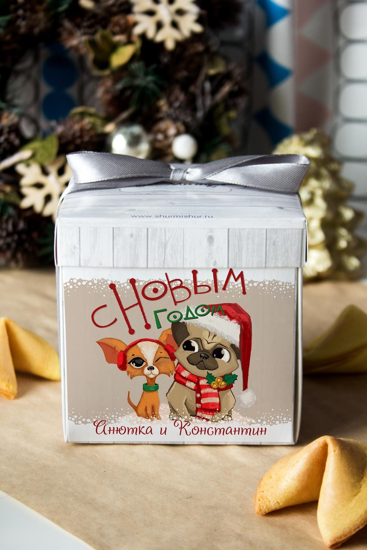 Печенье с предсказанием именное ПарочкаСувениры и упаковка<br>Порадуйте близкого вам человека необычным, а главное вкусным подарком. В каждом печенье можно найти индивидуальное предсказание. В упаковке - 5 шт. Размер коробки: 10х10х10см<br>