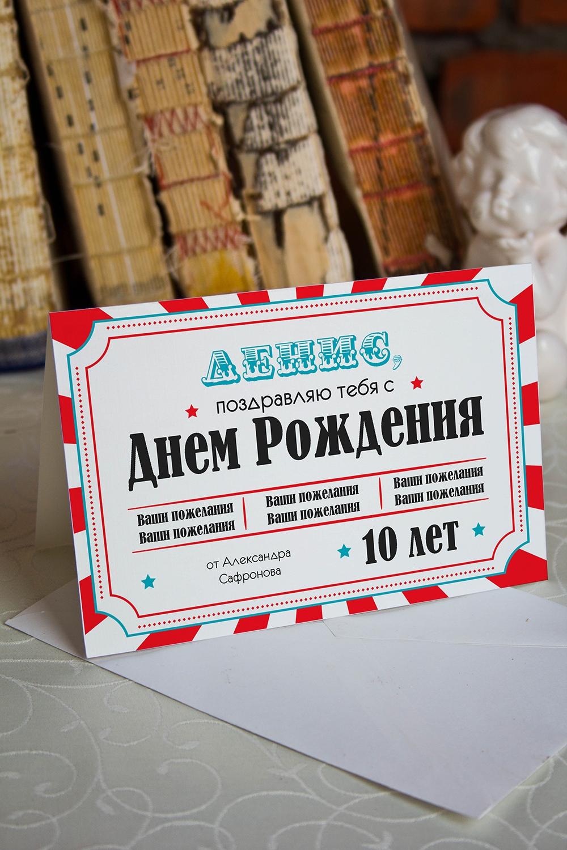 Открытка с вашим текстом Цирковое представлениеПодарки ко дню рождения<br>Открытка двойная с Вашими поздравлениями. Дизайнерская бумага. Размер в сложенном виде 10х15см<br>