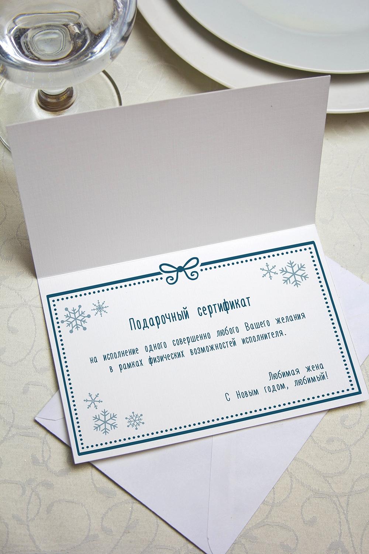 Сертификат в виде открытки