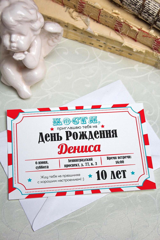 Приглашение с вашим текстом Цирковое представлениеСувениры и упаковка<br>Приглашение с Вашими фото и поздравлением. Дизайнерская бумага. Размер 10х15см<br>