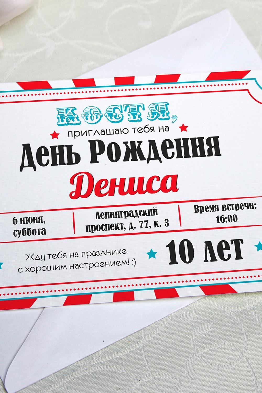 """Приглашение с вашим текстом """"Цирковое представление"""" от Красный куб"""