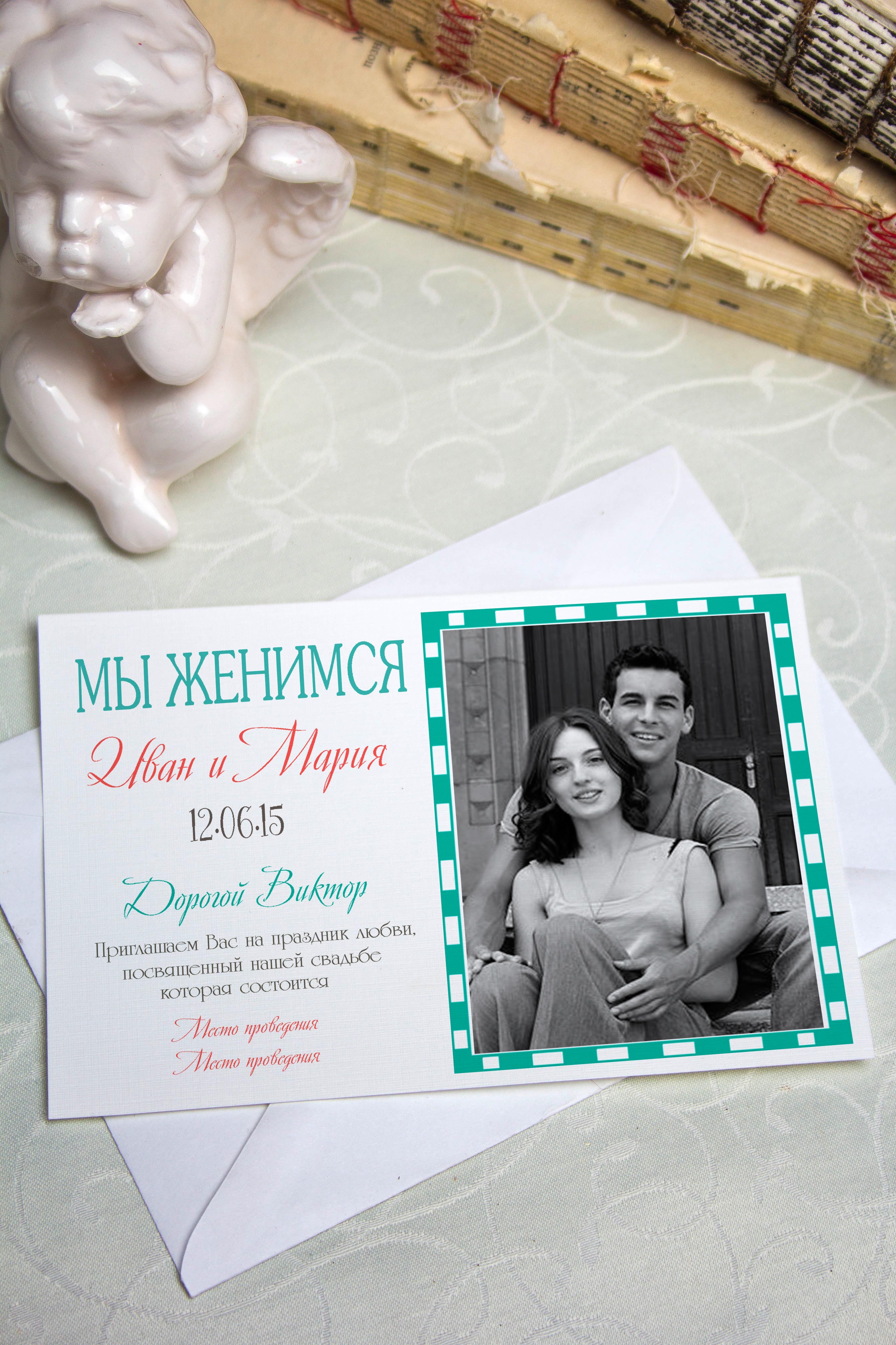 Приглашение с вашим текстом С днем свадьбыПерсональные подарки с Вашим именем<br>Приглашение с Вашими фото и поздравлением. Дизайнерская бумага. Размер 10х15см<br>