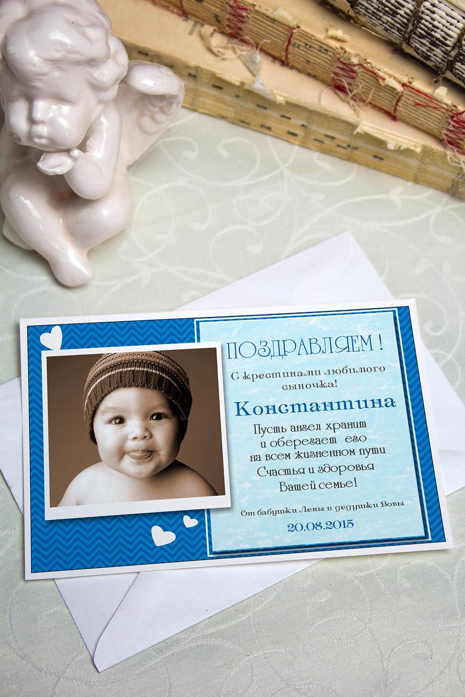 Приглашение с вашим текстом На крестиныПерсональные подарки с Вашим именем<br>Приглашение с Вашим поздравлением. Дизайнерская бумага. Размер 10х15см<br>