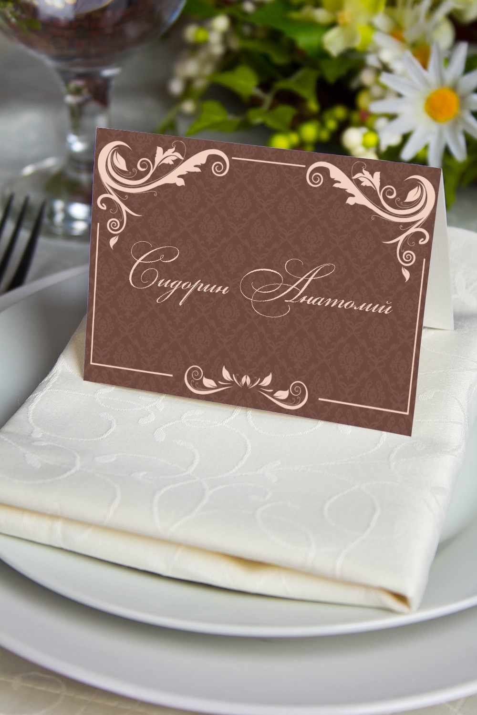 Банкетная карточка ВинтажнаяСувениры на свадьбу<br>Банкетная карточка с вашим именем. Дизайнерская бумага. Размер в разложенном виде 7,5х10см<br>