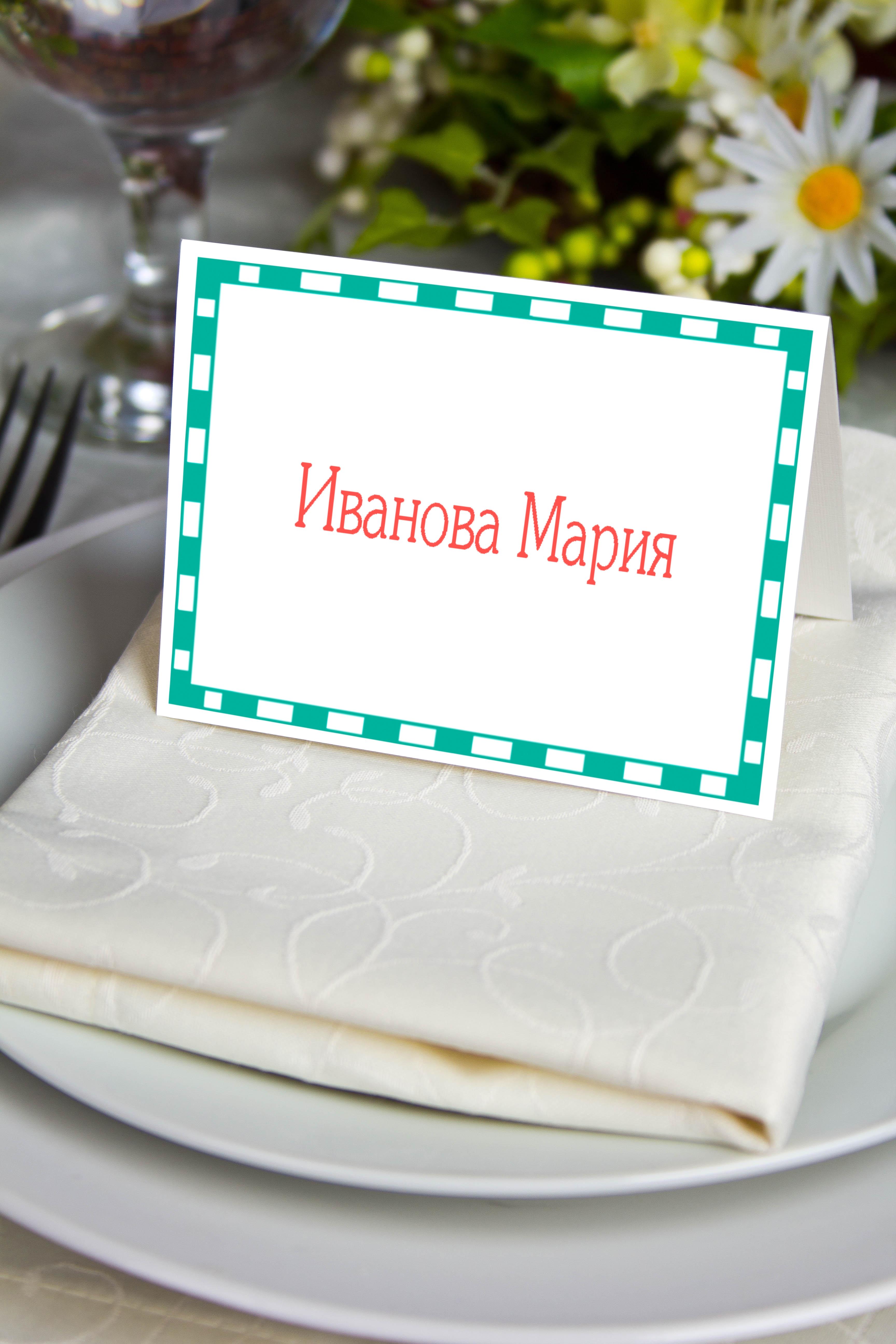 Банкетная карточка С днем свадьбыПерсональные подарки с Вашим именем<br>Банкетная карточка с вашим именем. Дизайнерская бумага. Размер в разложенном виде 7,5х10см<br>
