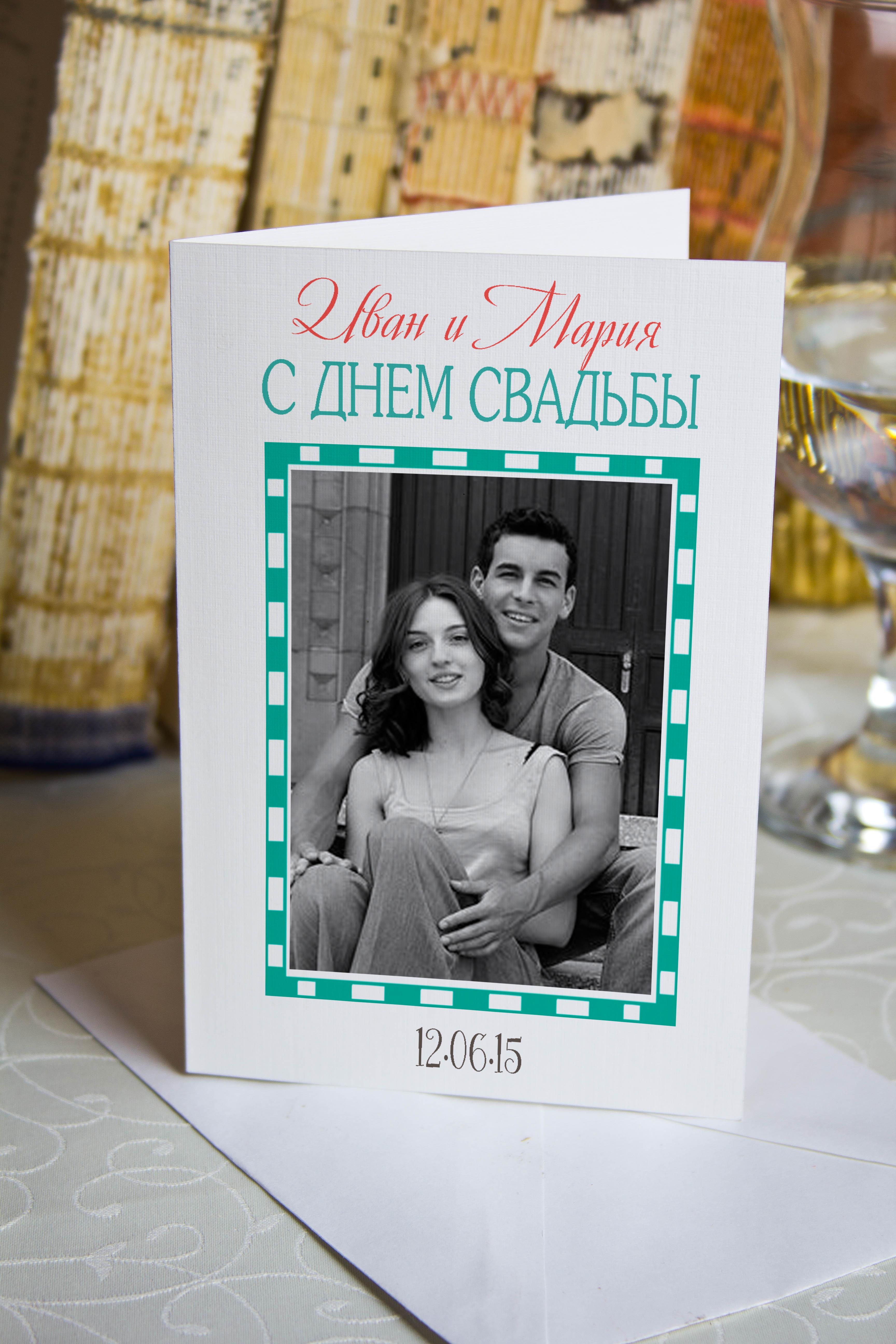 Открытка с вашим текстом С днем свадьбыПодарки<br>Открытка двойная с Вашими фото и поздравлением. Дизайнерская бумага. Размер в сложенном виде 10х15см<br>