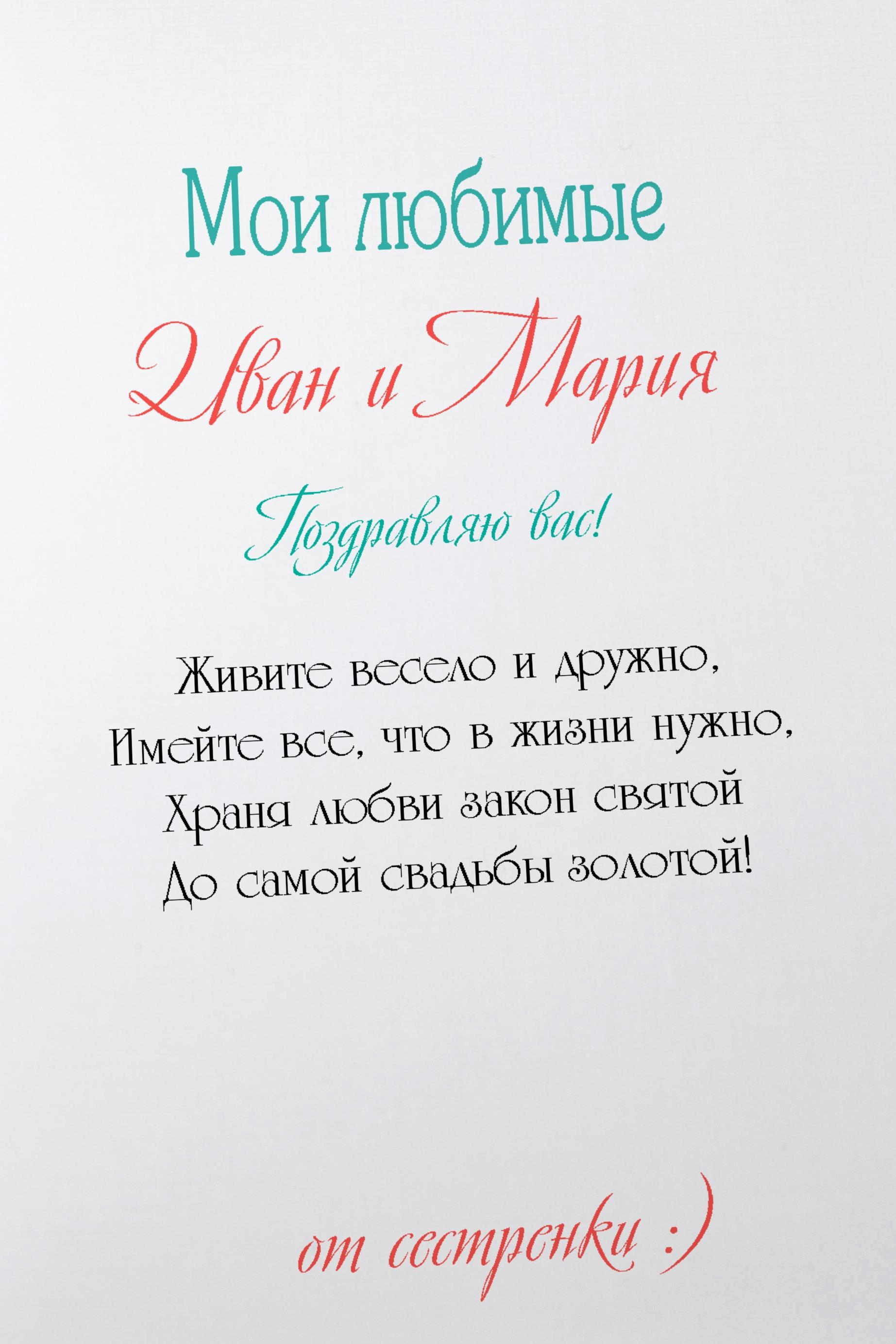 Подпись к поздравлению на свадьбу 15