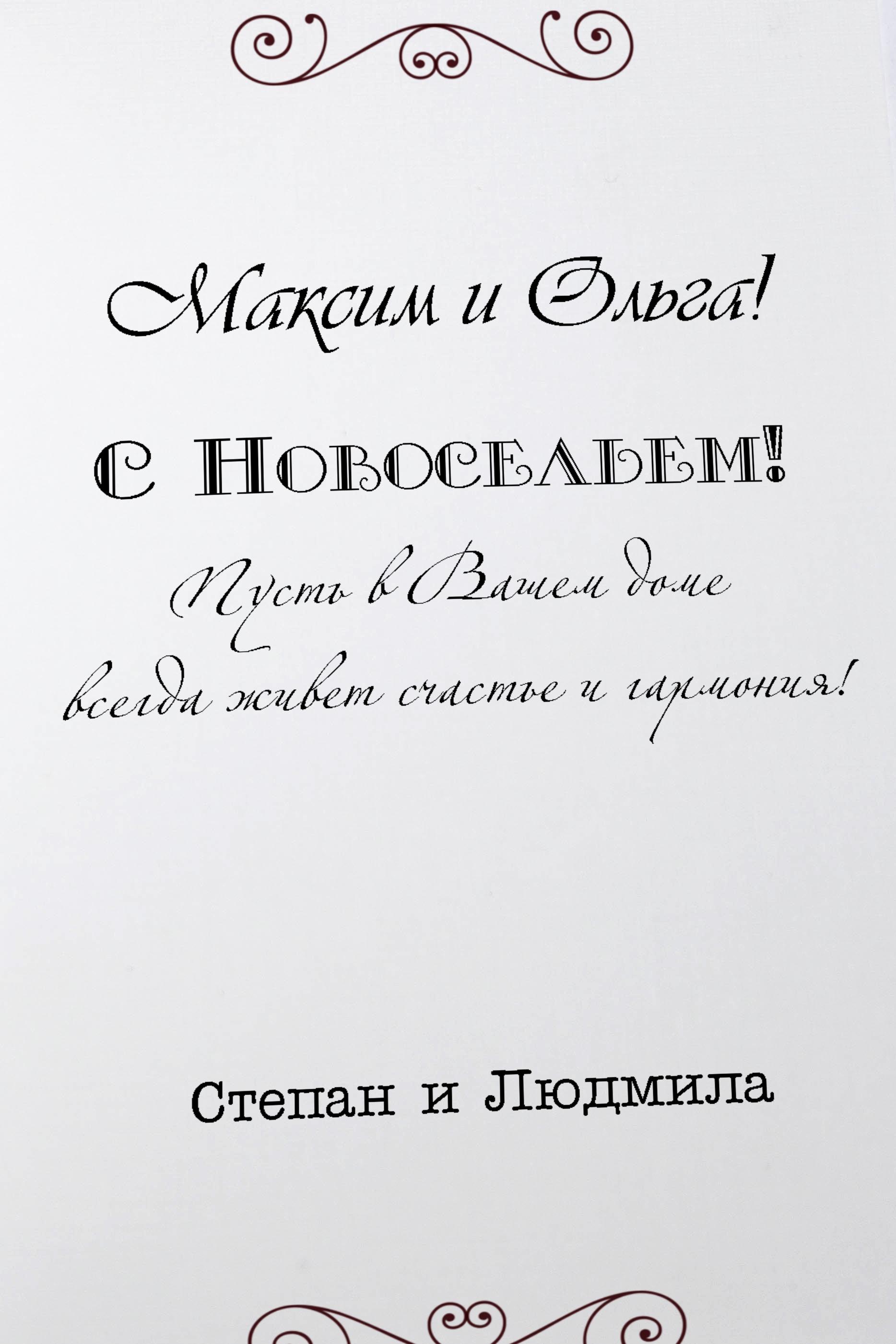 """Открытка двойная """"С новосельем"""" - 3"""