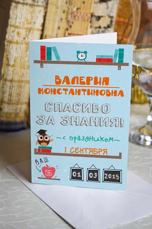 Открытка двойная с Вашим текстом Для учителяСувениры и упаковка<br>Открытка двойная с Вашими поздравлением. Дизайнерская бумага. Размер в сложенном виде 10х15см<br>