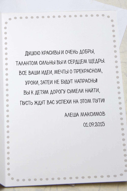 """Открытка двойная с Вашим текстом """"Любовь к знаниям"""" - 2"""