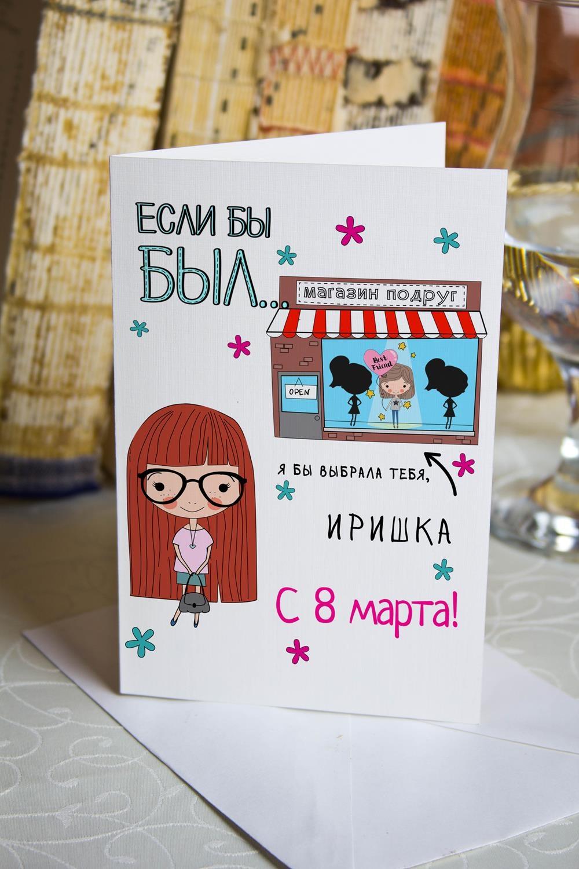 """Открытка двойная с Вашим текстом """"Магазин подруг"""""""