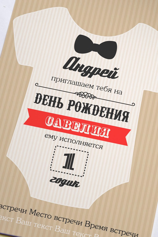 """Приглашение с вашим текстом """"День рождения джентльмена"""" от Красный куб"""