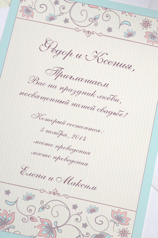 """Приглашение с вашим текстом """"Цветочный орнамент"""" - 2"""
