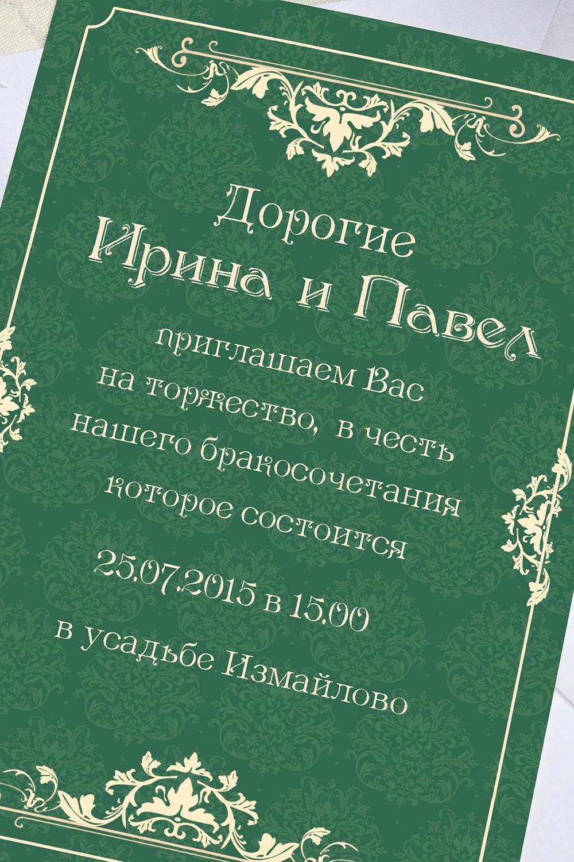 """Приглашение с вашим текстом """"Винтаж"""" - 2"""