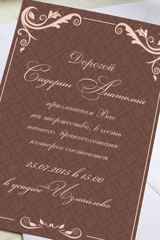 """Приглашение с вашим текстом """"Винтажное"""" - 2"""