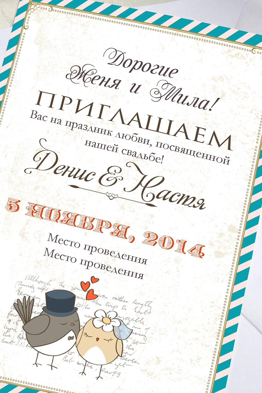 """Приглашение с вашим текстом """"Пернатая любовь"""" - 2"""