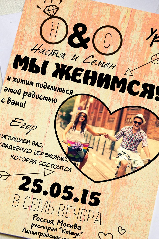 """Приглашение с вашим текстом """"Мы женимся"""" - 2"""