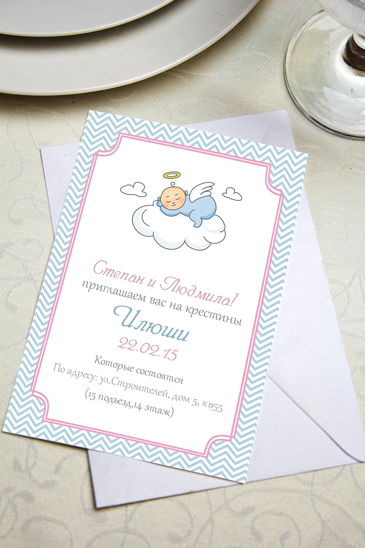 Приглашение с вашим текстом С крестинамиСувениры и упаковка<br>Приглашение с Вашим поздравлением. Дизайнерская бумага. Размер 10х15см<br>