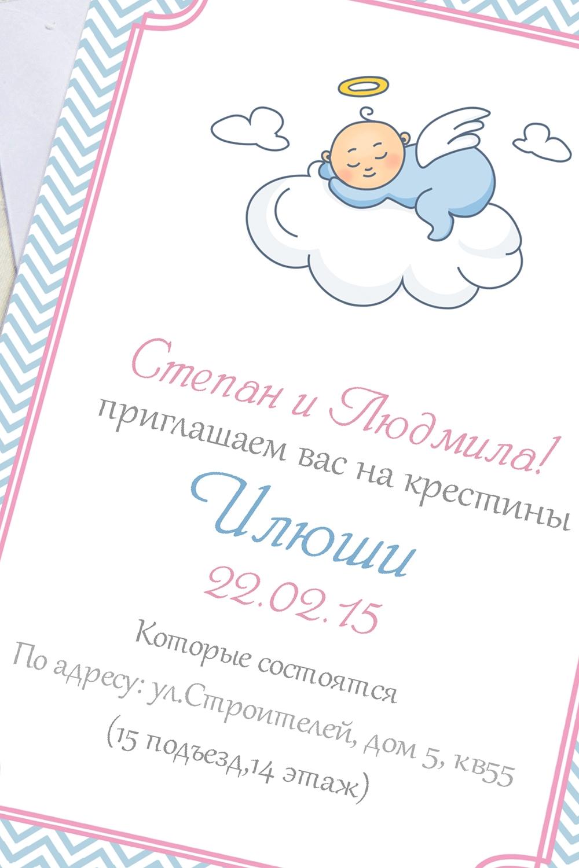 """Приглашение с вашим текстом """"С крестинами"""" - 2"""