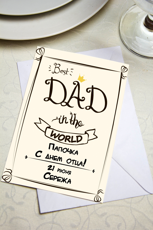 Приглашение Best DadОткрытки<br>Приглашение с Вашим поздравлением. Дизайнерская бумага. Размер 10х15см<br>