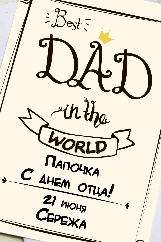 """Приглашение """"Best Dad"""" - 2"""