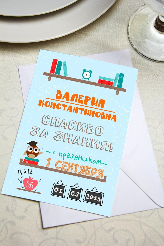Приглашение с вашим текстом Для учителяСувениры и упаковка<br>Приглашение с Вашим поздравлением. Дизайнерская бумага. Размер 10х15см<br>