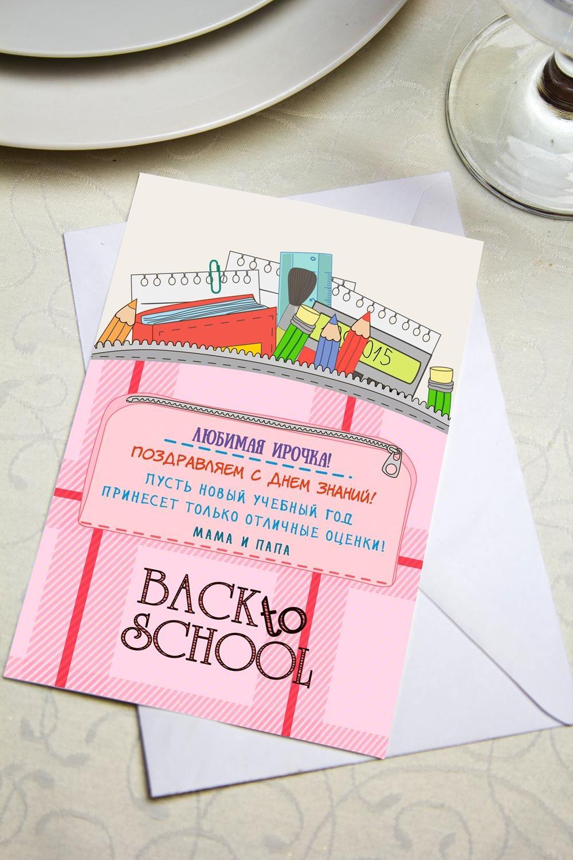 Приглашение с вашим текстом РюкзачокОткрытки<br>Приглашение с Вашим поздравлением. Дизайнерская бумага. Размер 10х15см<br>
