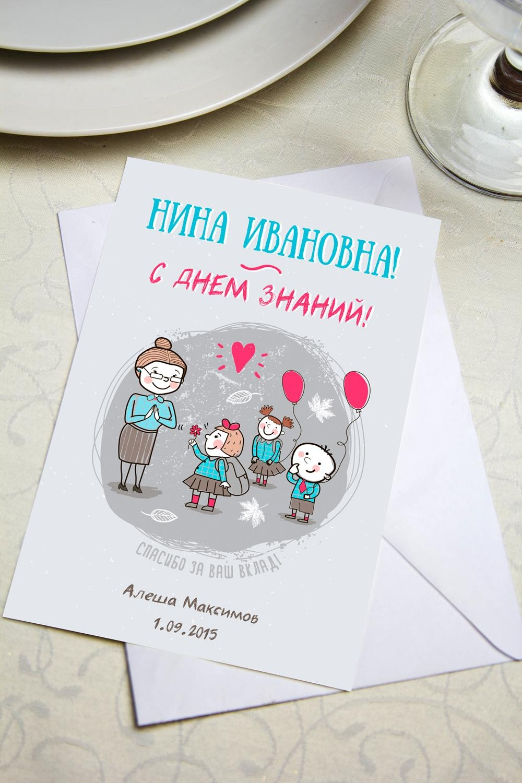 Приглашение с вашим текстом Любовь к знаниямОткрытки<br>Приглашение с Вашим поздравлением. Дизайнерская бумага. Размер 10х15см<br>