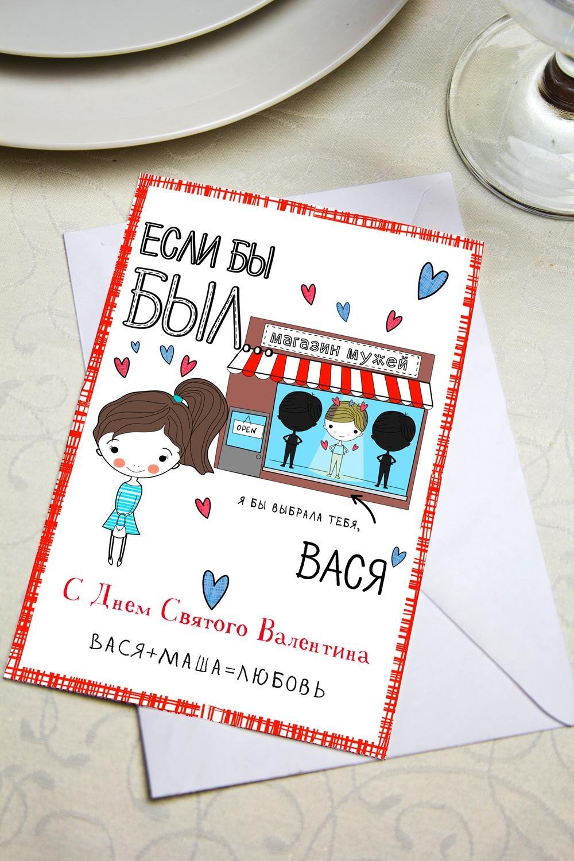Валентинка с Вашим текстом Магазин любвиОткрытки про Любовь<br>Открытка с Вашим поздравлением. Дизайнерская бумага. Размер 10х15см<br>