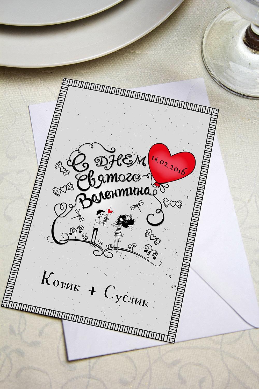 Валентинка с Вашим текстом ЛюбовьОткрытки<br>Валентинка с Вашим поздравлением. Дизайнерская бумага. Размер 10х15см<br>