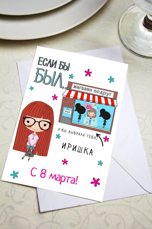 Открытка с вашим текстом Магазин подругОткрытки<br>Приглашение с Вашим поздравлением. Дизайнерская бумага. Размер 10х15см<br>