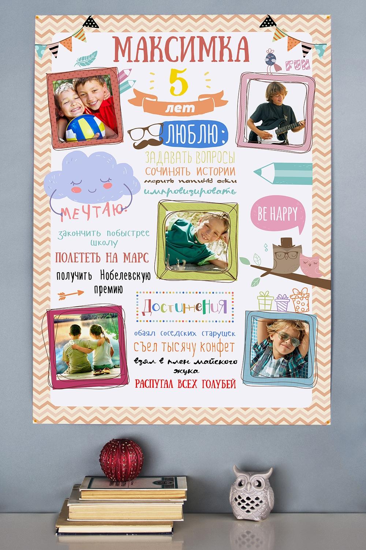 Фотогазета с Вашим текстом Мои достиженияПодарки в детский сад<br>Фотогазета с Вашими фото и пожеланиями, размер 84*60см<br>