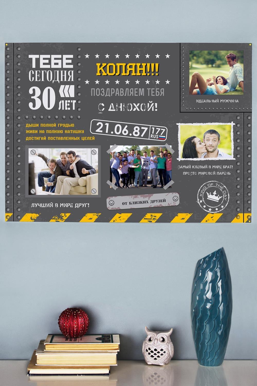 Фотогазета с Вашим текстом Garage styleПодарки ко дню рождения<br>Стенгазета с Вашими фото и текстом, размер 84*60см<br>
