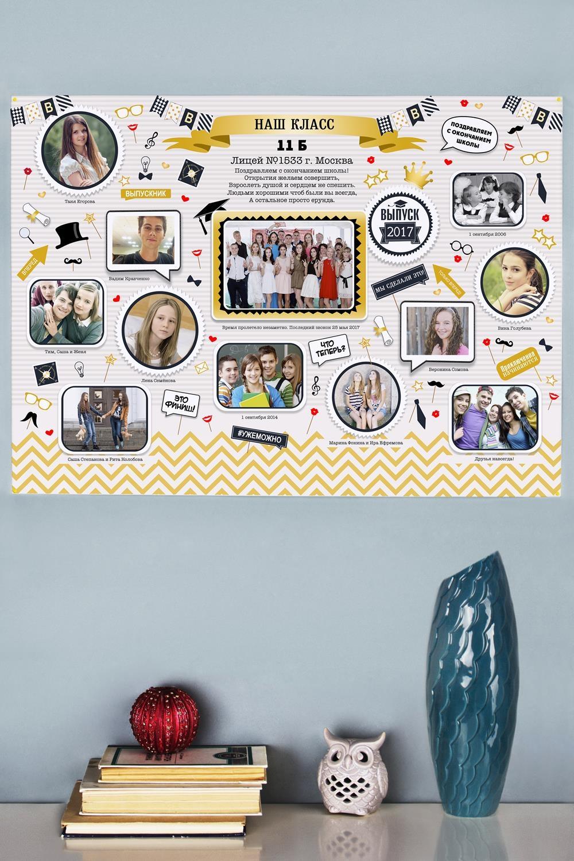 Фотогазета с Вашим текстом Подарок выпускникуУкрашения на стену<br>Стенгазета с Вашими фото и текстом, размер 84*60см<br>