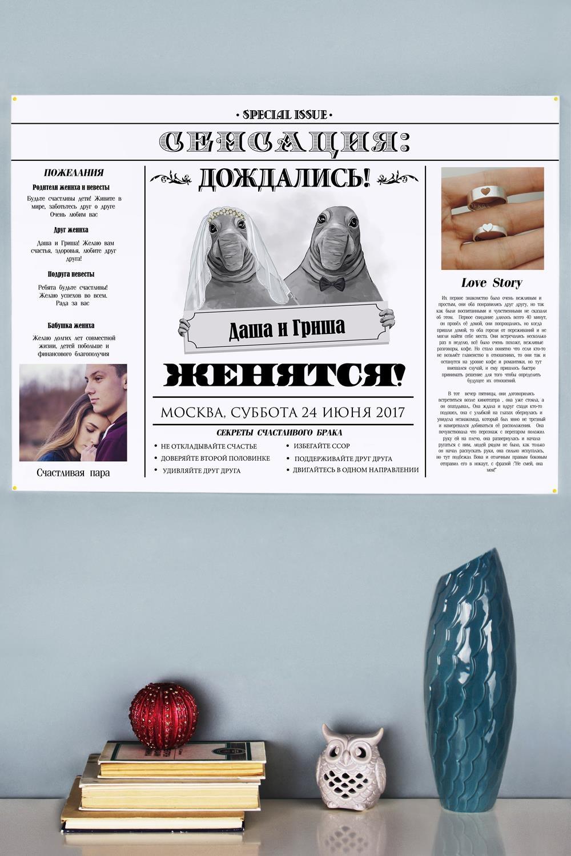 Фотогазета с Вашим текстом Ждуны. Дождались!Украшения на стену<br>Стенгазета с Вашими фото и текстом, размер 84*60см<br>