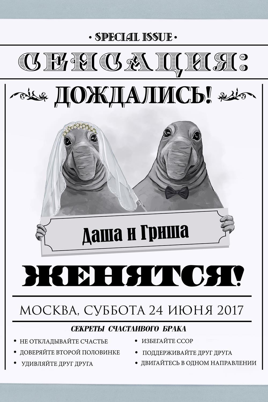 """Фотогазета с Вашим текстом """"Ждуны. Дождались!"""" от Красный куб"""