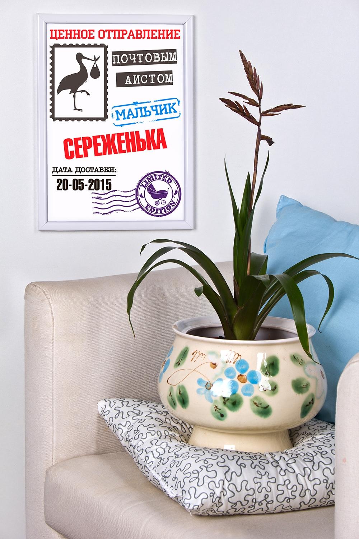 Постер в раме с Вашим текстом Ценная посылкаИнтерьер<br>Постер в раме с Вашим текстом, размер 21*30см, пласт., белый<br>