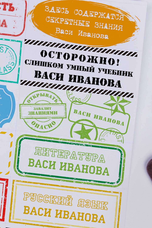 """Набор наклеек на учебники с Вашим именем """"Секретные знания"""" от Красный куб"""