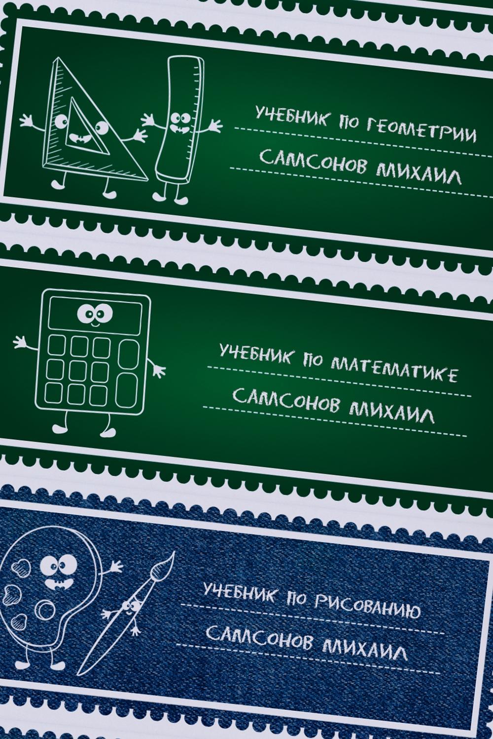 Фото Набор наклеек на учебники с Вашим именем